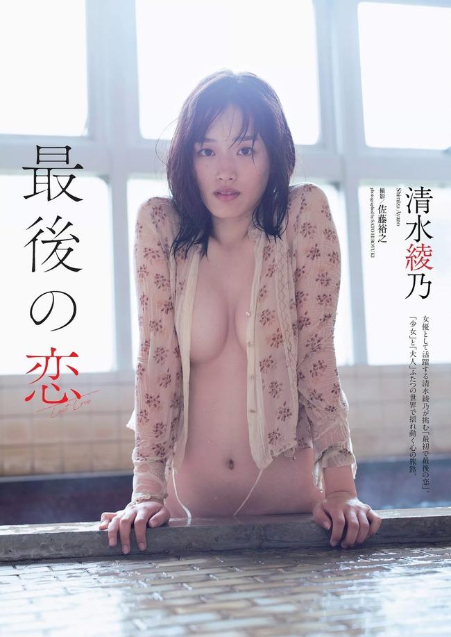shimizu_ayano (13)