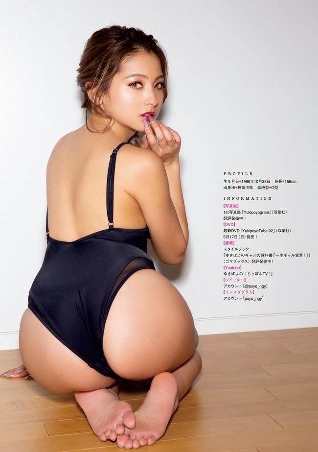 ゆきぽよ グラビア (11)