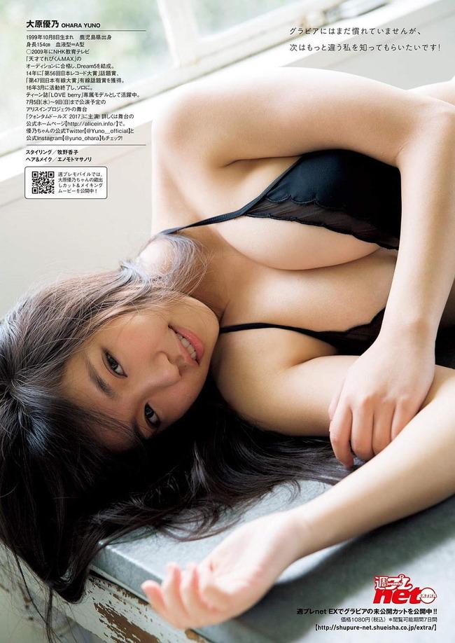 ohara_yuno (23)