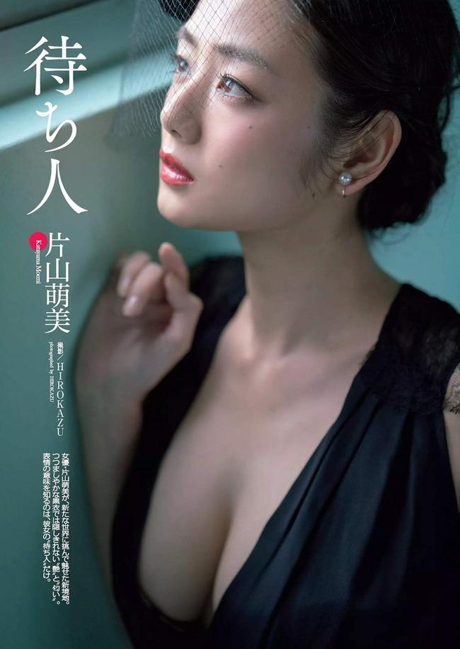 katayama_moemi (45)