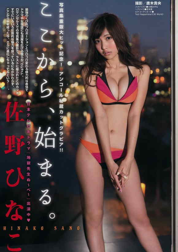 sano_hinako (29)