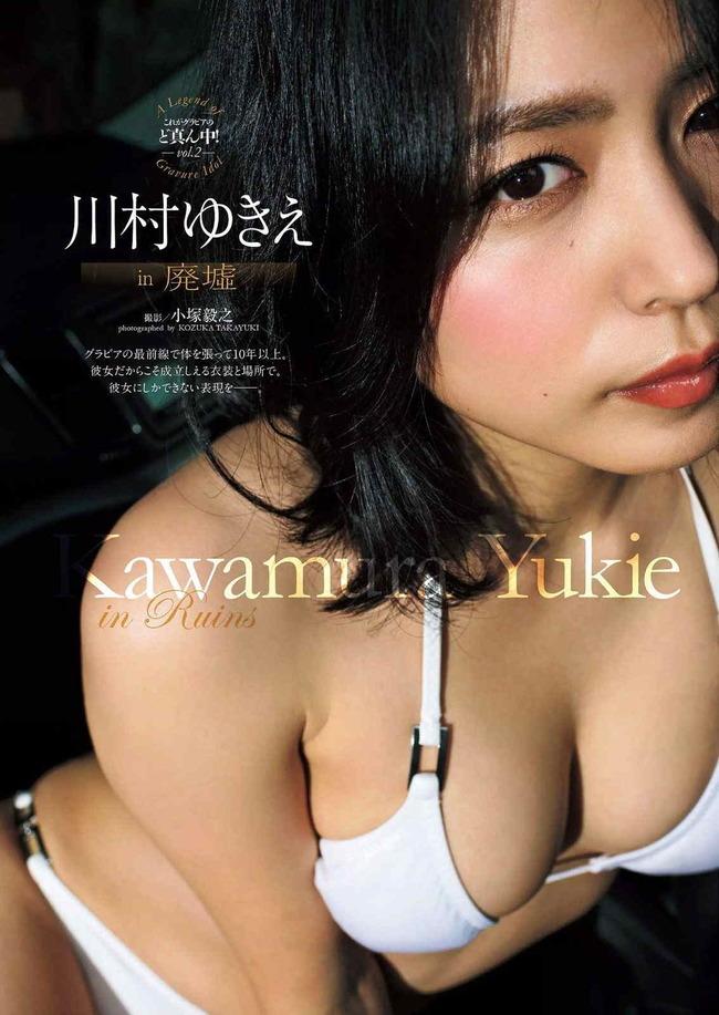 kawamura_yukie (11)