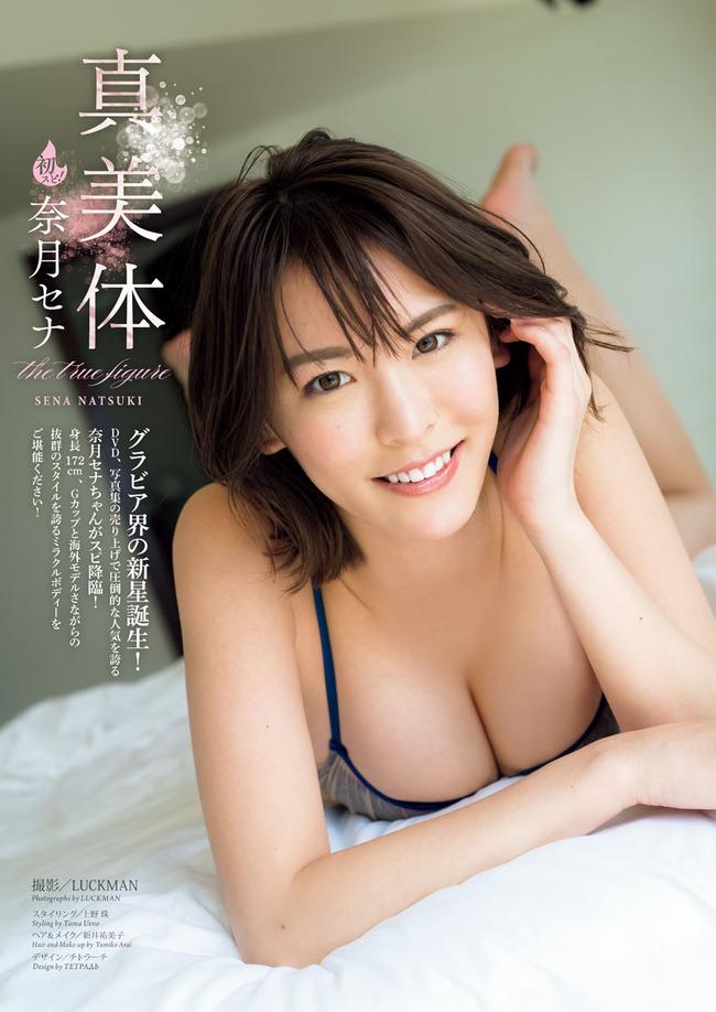 natsuki__sena (2)