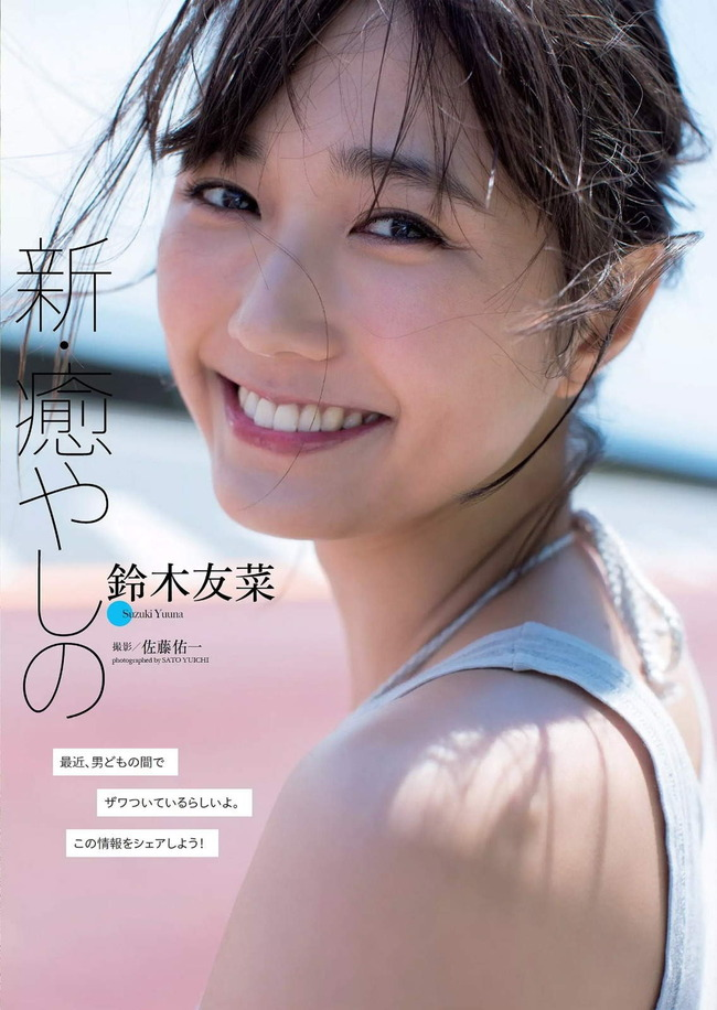 suzuki_yuuna (16)