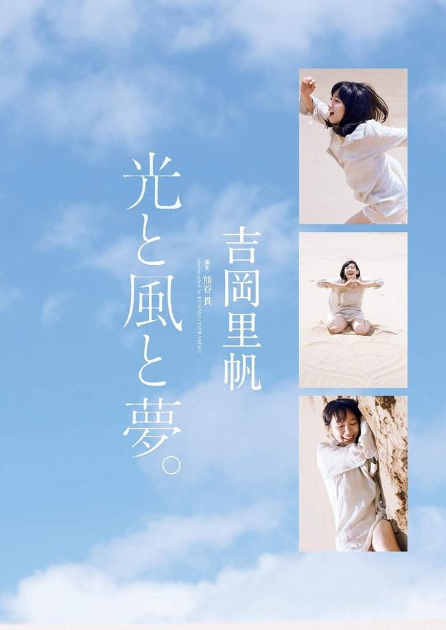 yoshioka_riho (16)