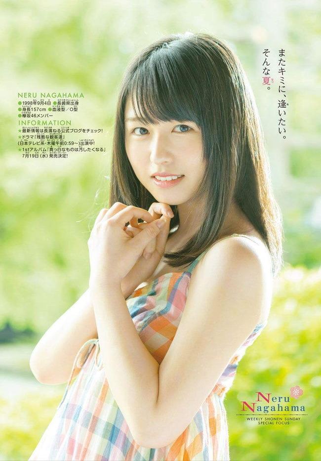 nagahama_neru (22)