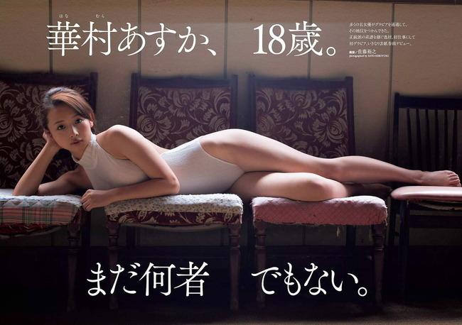 hanamura_asuka (12)
