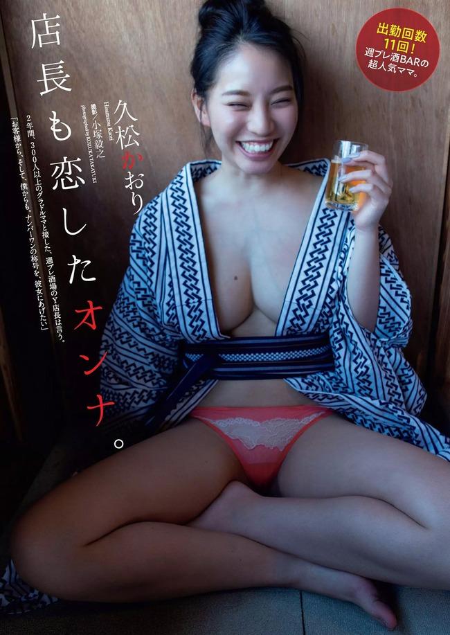 久松かおり グラビア (10)