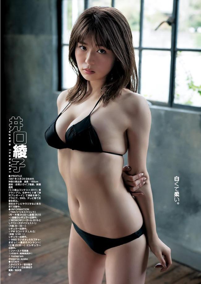 井口綾子 かわいい グラビア画像 (13)