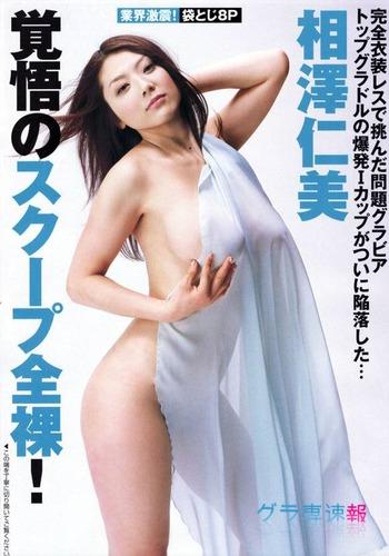 aizawa_hitomi (10)