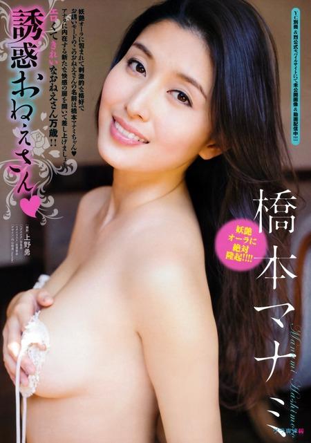 hashimoto_manami (31)