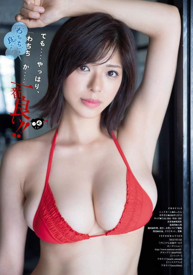 wachi_minami (21)