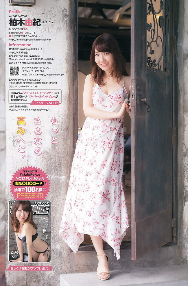 kashiwagi_yuki (21)