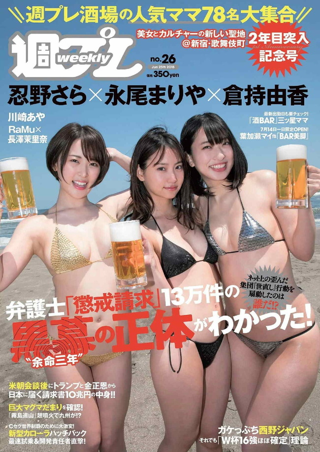 何気にこの3人のグラビアがエロくて好きだわ(〃ω〃)モェ!!ww×11P