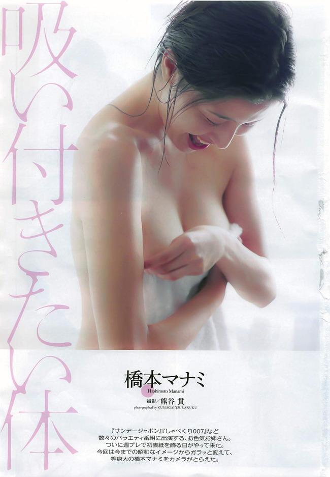 hashimoto_manami (28)