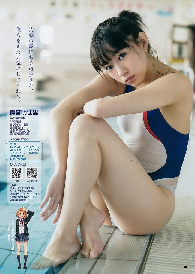 shonomiya_akari (3)