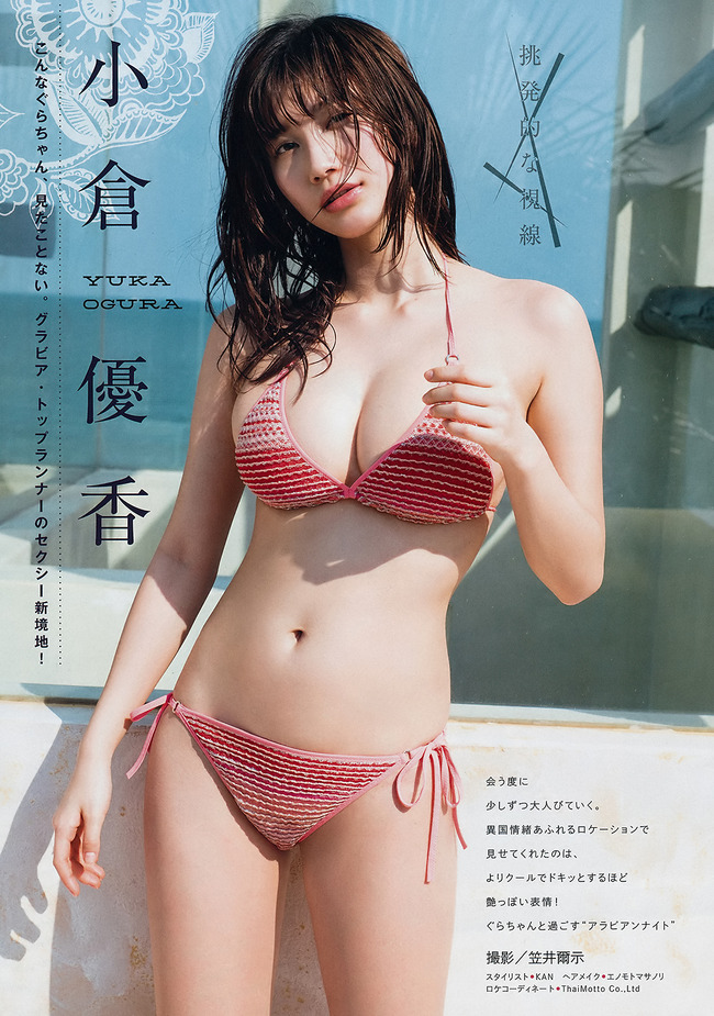 ogura_yuuka (3)