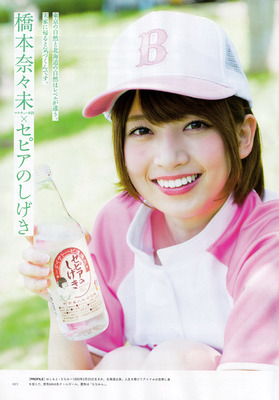 hashimoto_nanami (2)