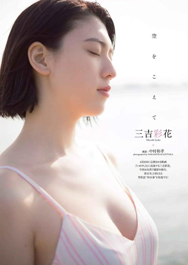 miyoshi_ayaka (16)