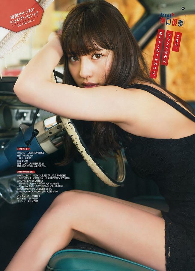 okiguchi_yuna (36)