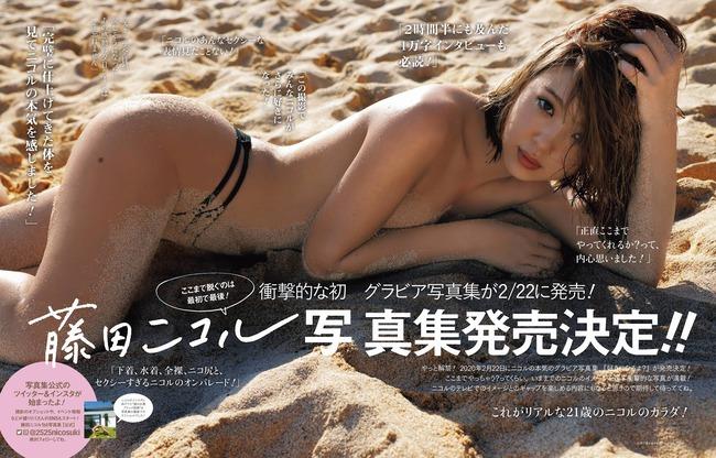 fujita_nikoru (27)