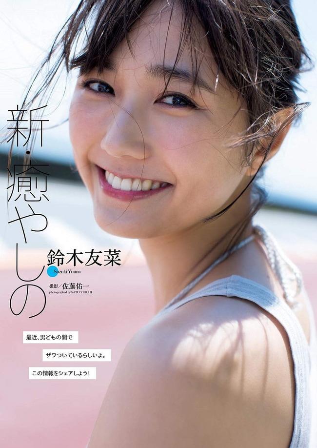 suzuki_yuna (4)