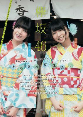 nagahama_neru (28)