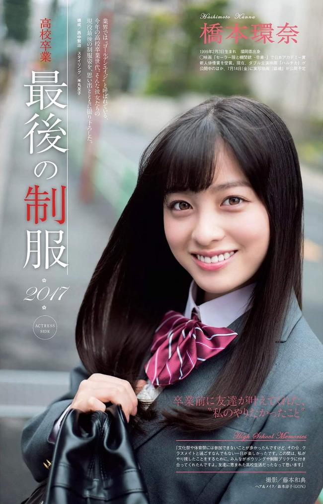 hashimoto_kanna (25)