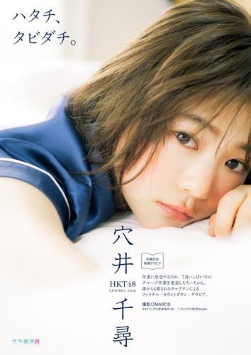 aani_tihiro (62)