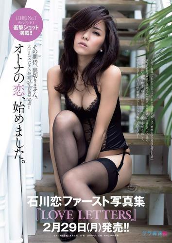 ishikawa_koi (13)