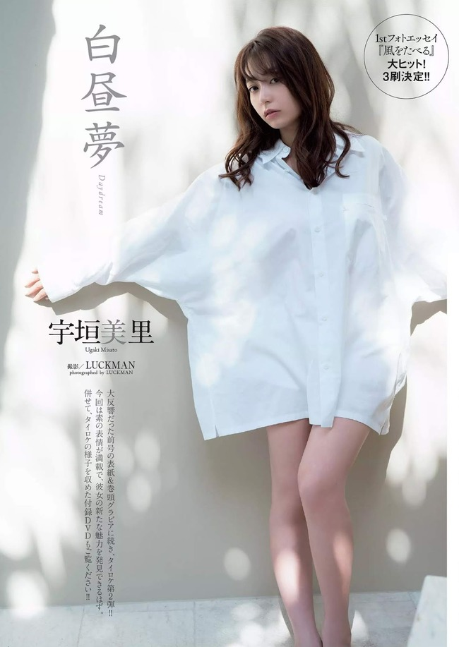 ugaki_misato (27)