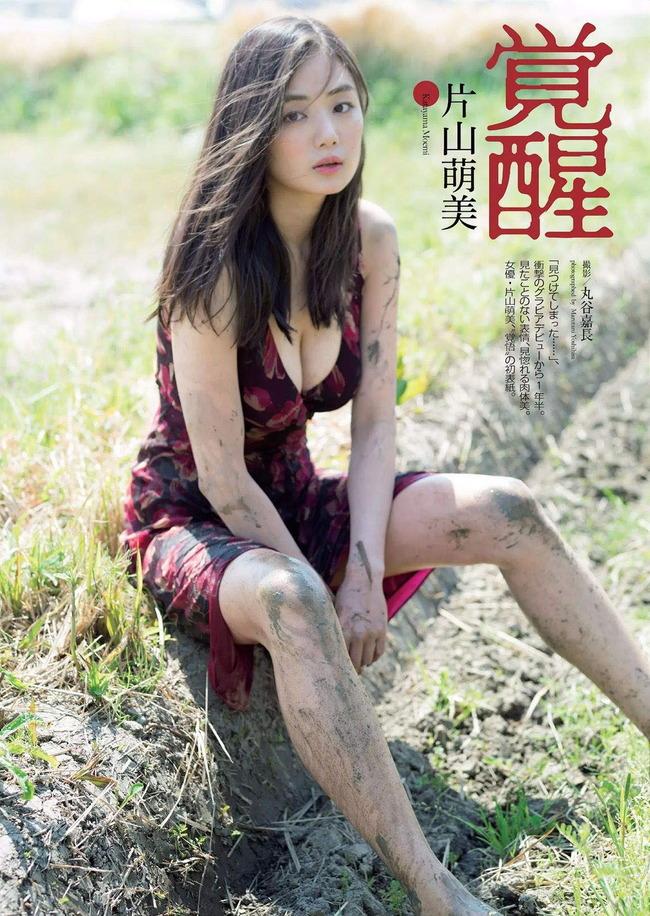 katayama_moemi (48)
