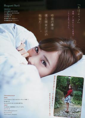 ikegami_sali (12)