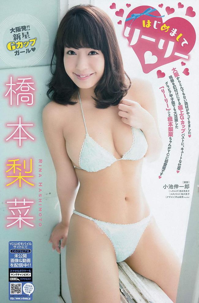 hashimoto_rina (13)