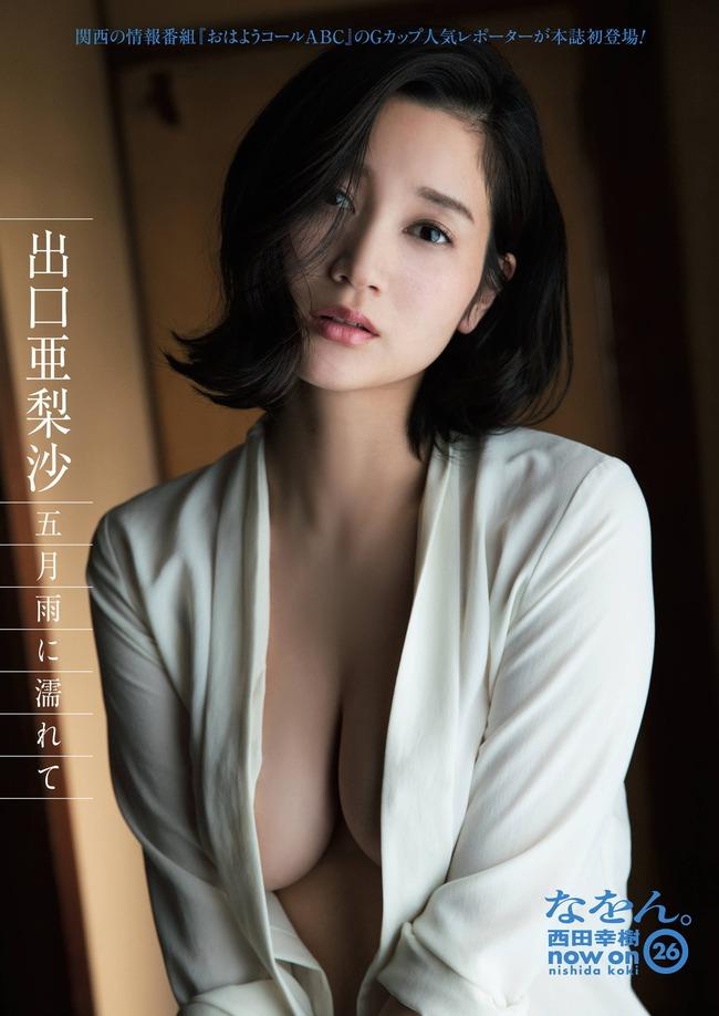 出口亜梨沙 グラビア (31)