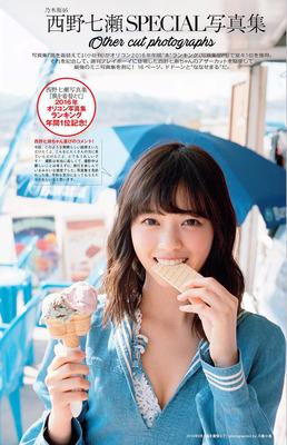 nishino_nanase (39)