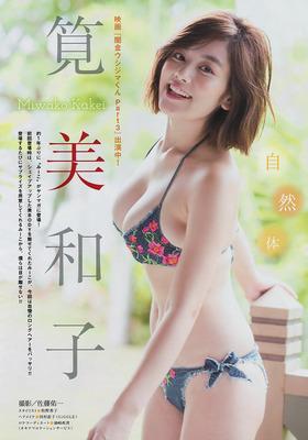 kakei_miwako (61)