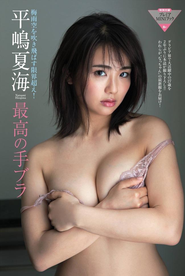 hirashima_natsumi (1)