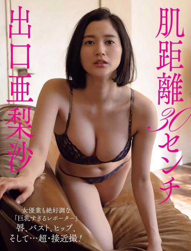 出口亜梨沙 グラビア (6)