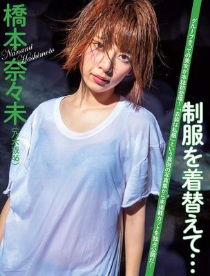 hashimoto_nanami (38)