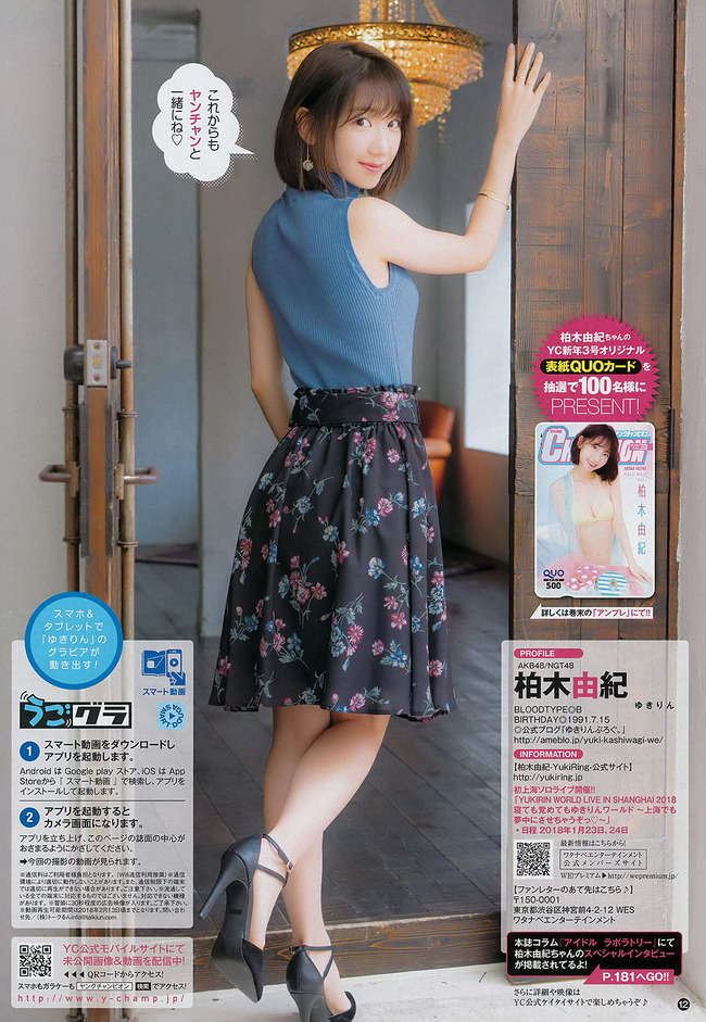 kashiwagi_yuki (9)