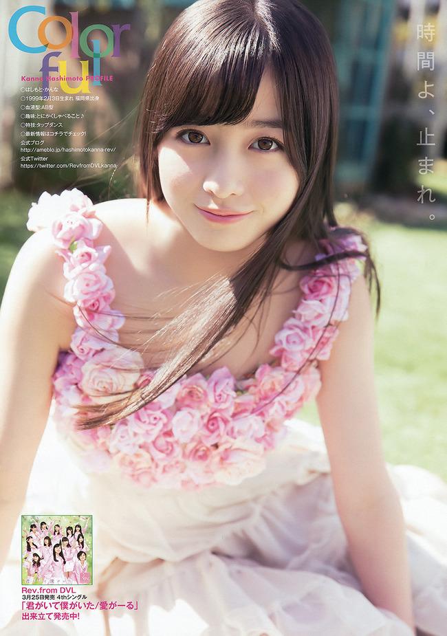 hashimoto_kannna (3)
