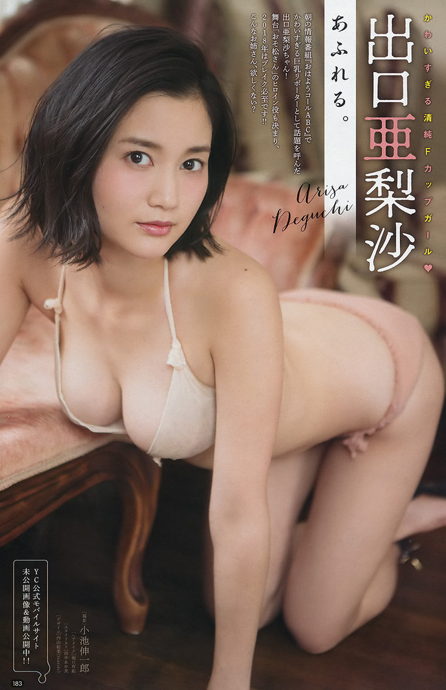 出口亜梨沙 グラビア (7)
