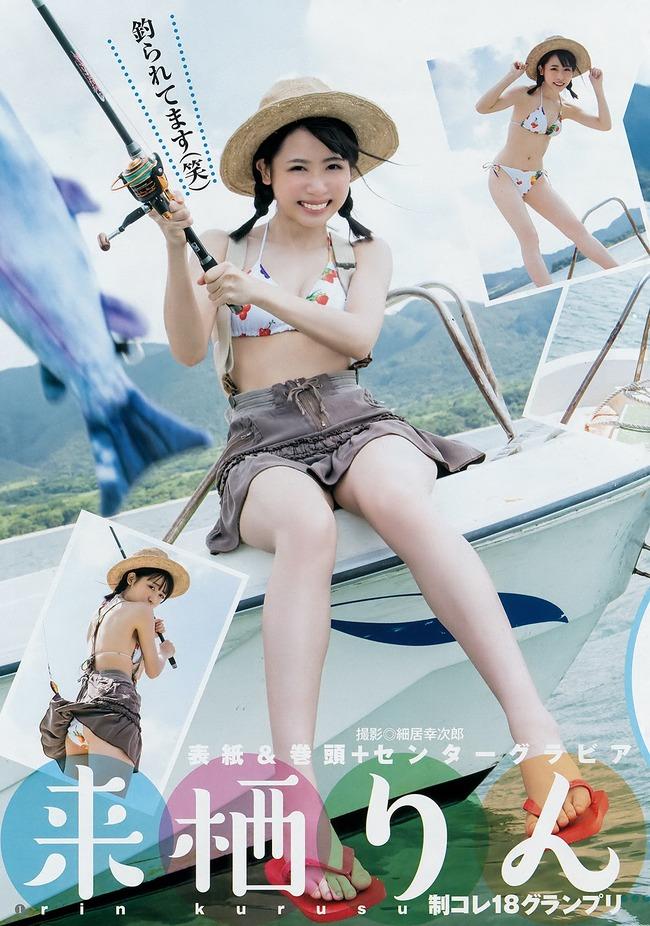 kurusu_rin (6)