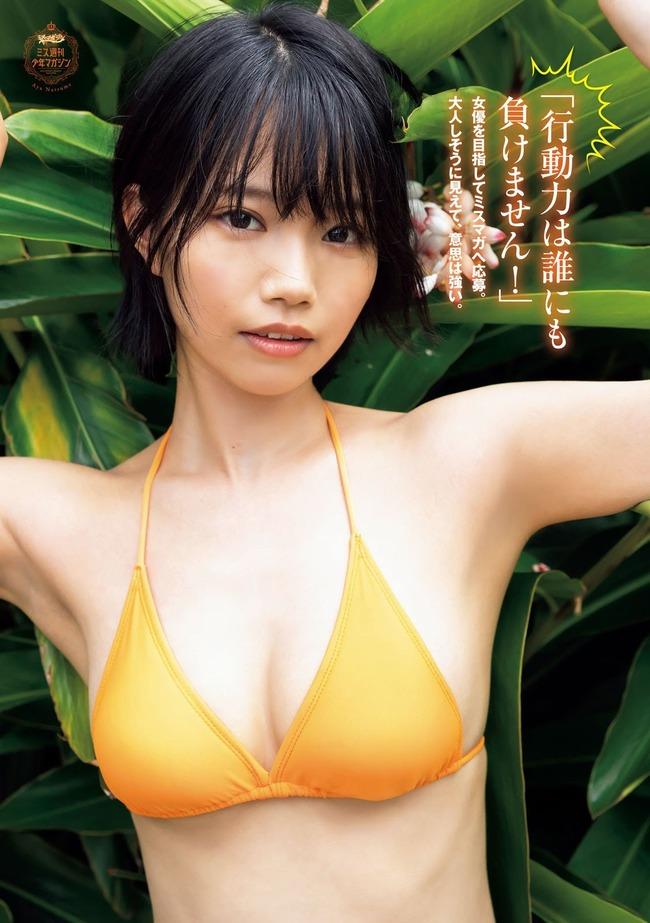 夏目綾 グラビア (3)