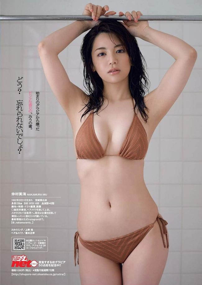 nakamura_miu (9)