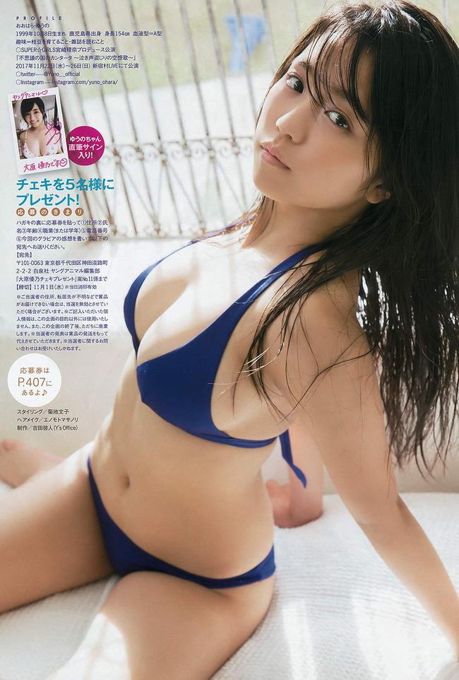 ohara_yuno (44)