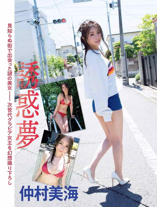 nakamura_miu (22)