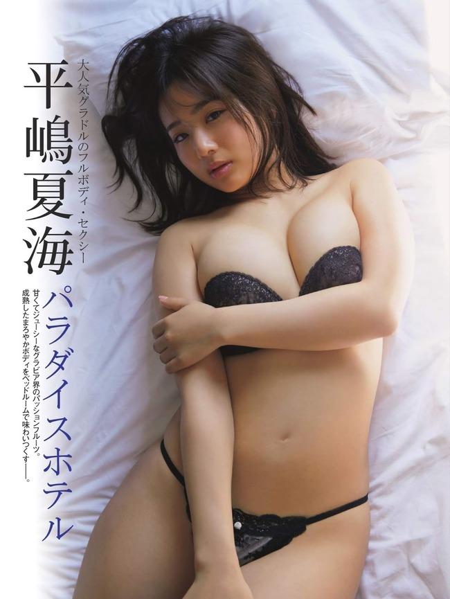平嶋夏海 F乳 グラビア (22)