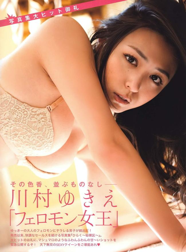 kawamura_yukie (7)